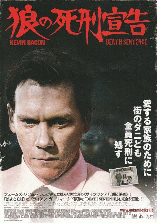PhimHP.com-Poster-phim-An-tu-hinh-Death-Sentence-2007_06.jpg
