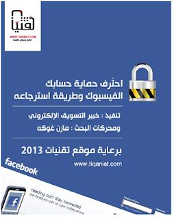 كتاب حماية حساب الفيس بوك واسترجاعه