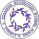ΣΥΛΛΟΓΟΣ ΠΤΥΧΙΟΥΧΩΝ Φ.Α Ν. ΕΥΒΟΙΑΣ