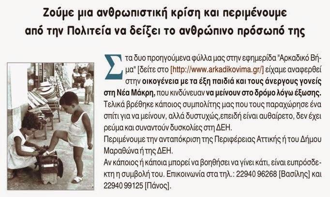 Στο δρόμο κινδυνεύει να μείνει μια οικογένεια με έξι παιδιά στην Νέα Μάκρη Αττικής