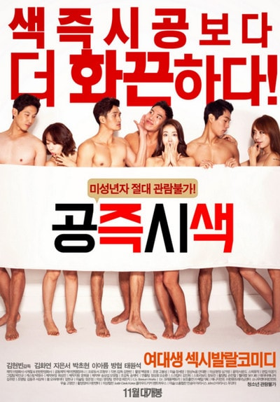 Film Semi Korea Mutual Relations (2015) Subtitle Indonesia