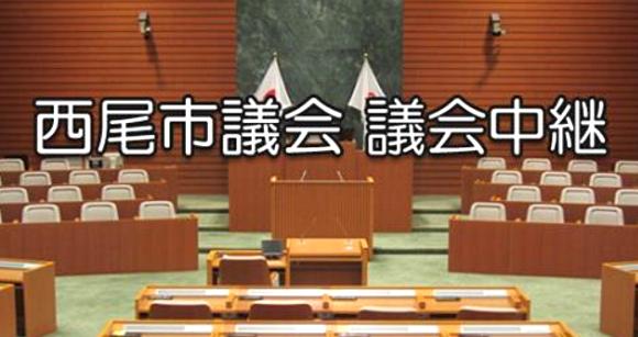 西尾市議会中継(録画)