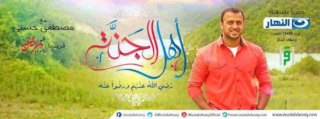 اهل الجنه مصطفى حسنى