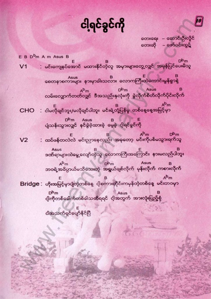 Various Artists Min Ah Twet 2 Rock
