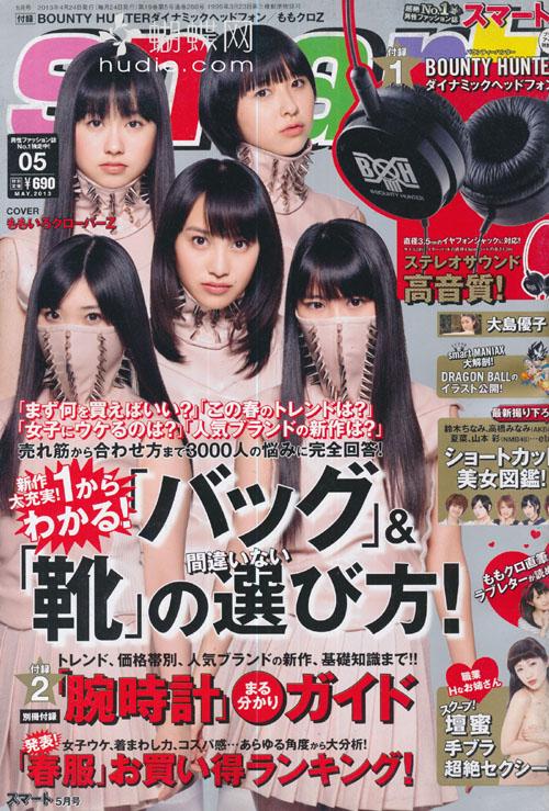 smart (スマート) May 2013 Momoiro Clover Z ももいろクローバーZ