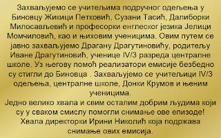 """ПУТОВАЊЕ КРОЗ ОШ """"ВУК КАРАЏИЋ"""" БИНОВЦЕ, 2. ЕПИЗОДА."""