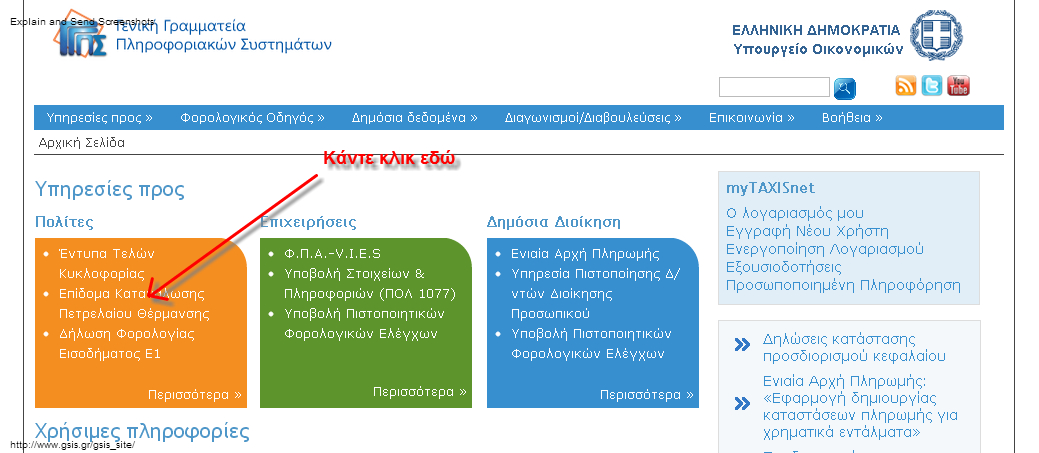 TAXISnet - Άνοιξε η εφαρμογή για τη ρύθμιση των ληξιπρόθεσμων σε έως 100 δόσεις