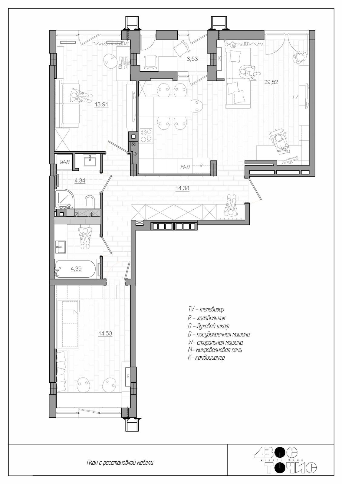 Перепланировка трехкомнатной квартиры в ЖК Комфорт-таун