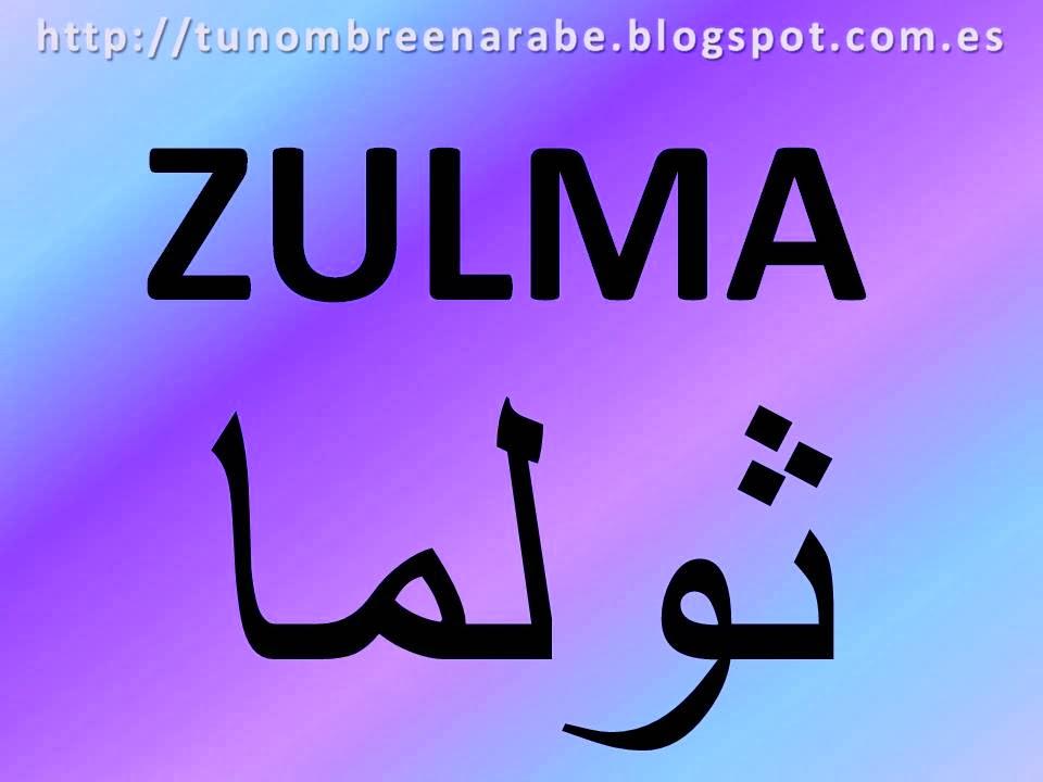 Nombres en arabe Zulma para tatuajes