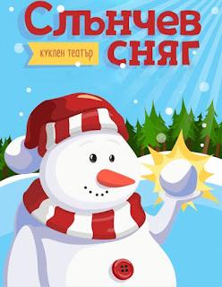 детски театър слънчев сняг