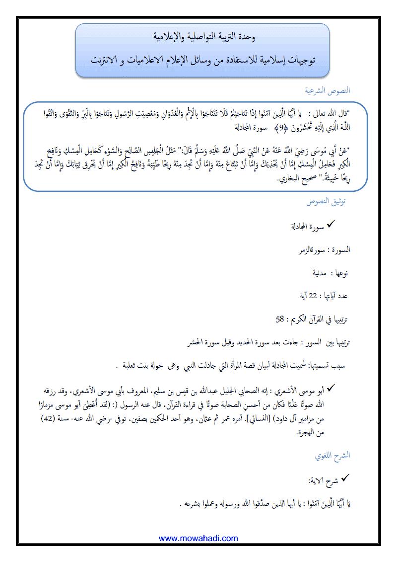توجيهات الاسلام للاستفادة من وسائل الاعلام الاعلاميات و الانترنت