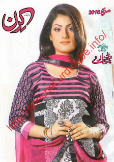 Kiran Digest May 2015 Read Online