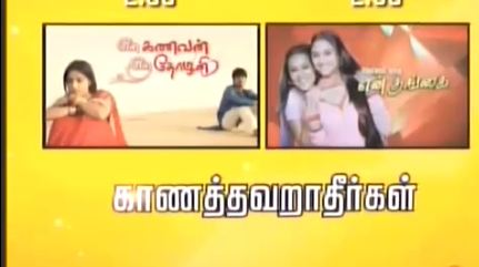En Kanavan En Thozhan,Deivan Thandha En Thangai 15-07-2013 To 19-07-2013 Promo This Week – Vijay Tv