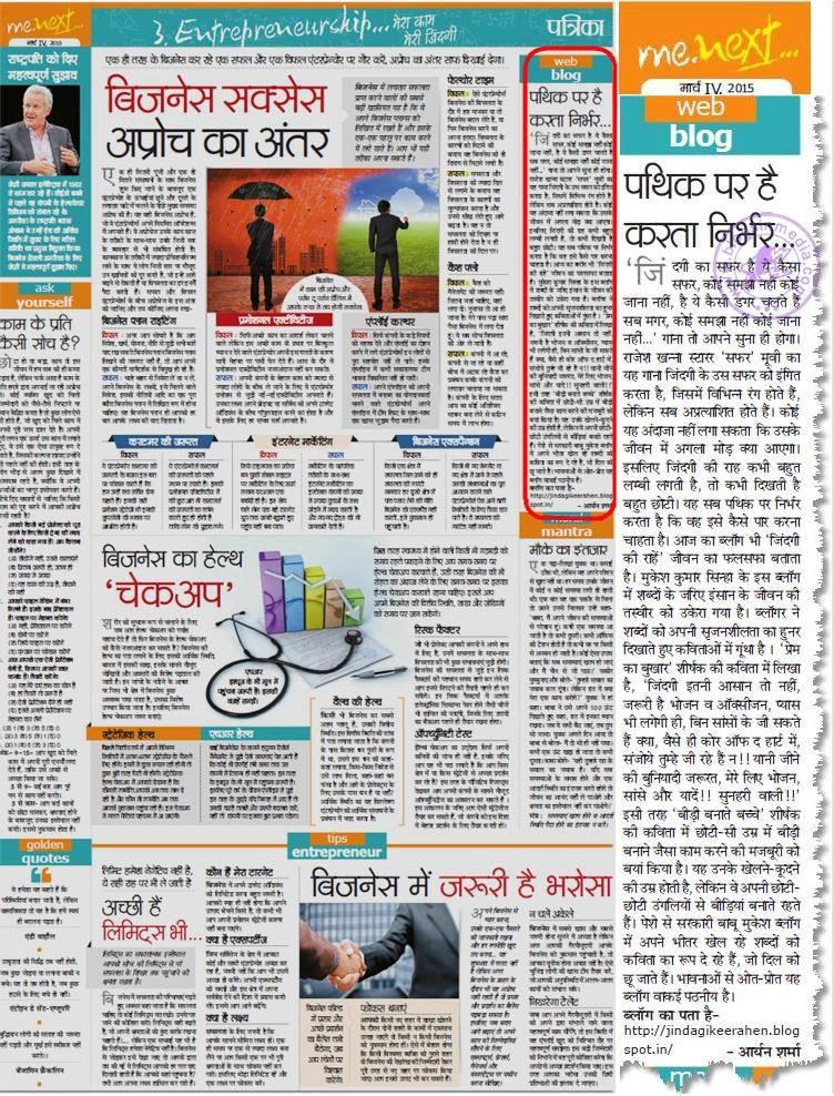 """राजस्थान पत्रिका में ब्लॉग """"जिंदगी की राहें"""""""