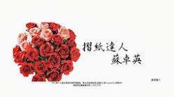 2011/12/7台灣學校網界博覽會 板橋區莒光國民小學‧銀獎