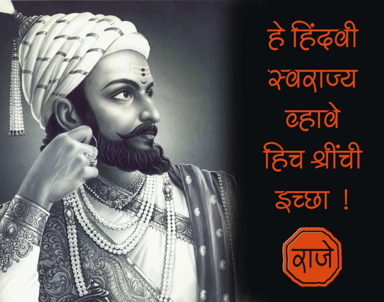Wallpaper Shivaji Maharaj Hd Wallpaper