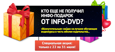 INFO-DVD (ИНФО-ДВД) любой видеокурс от издательства со скидкой от 50 до 75 процентов