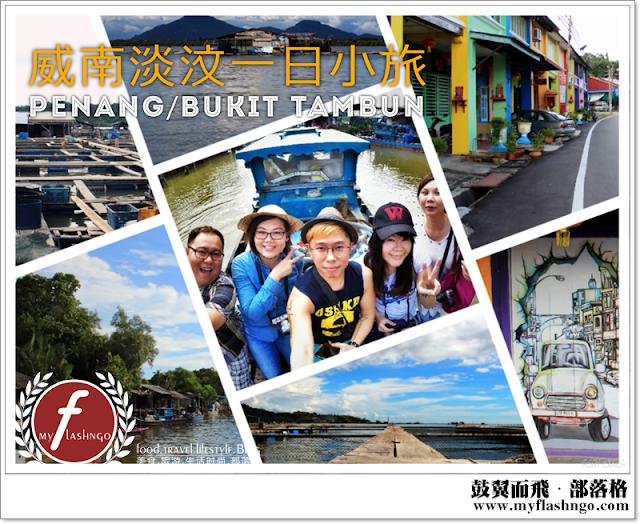 槟城游记 ►威南淡汶一日小旅 ►参观海上养渔场