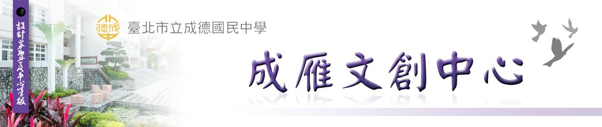 成雁文創中心
