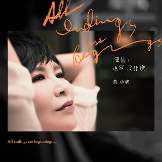 [Album] 愛情原來沒什麼 All Endings Are Beginnings - 黃小琥Tiger Huang