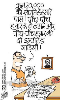 akhilesh yadav cartoon, sp, corruption cartoon, corruption in india, indian political cartoon