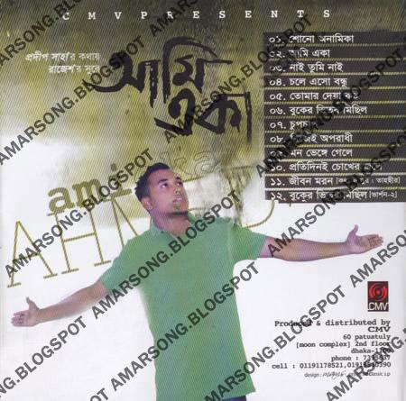 Ami Eka - Ahmed [Eid Ul Adha Album 2011]