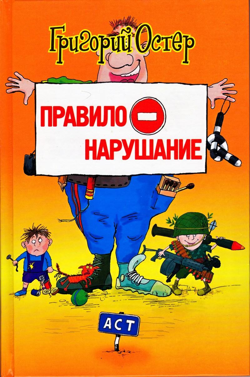 Задачник Григорий Остер
