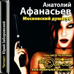Московский душегуб. Анатолий Афанасьев — Слушать аудиокнигу онлайн
