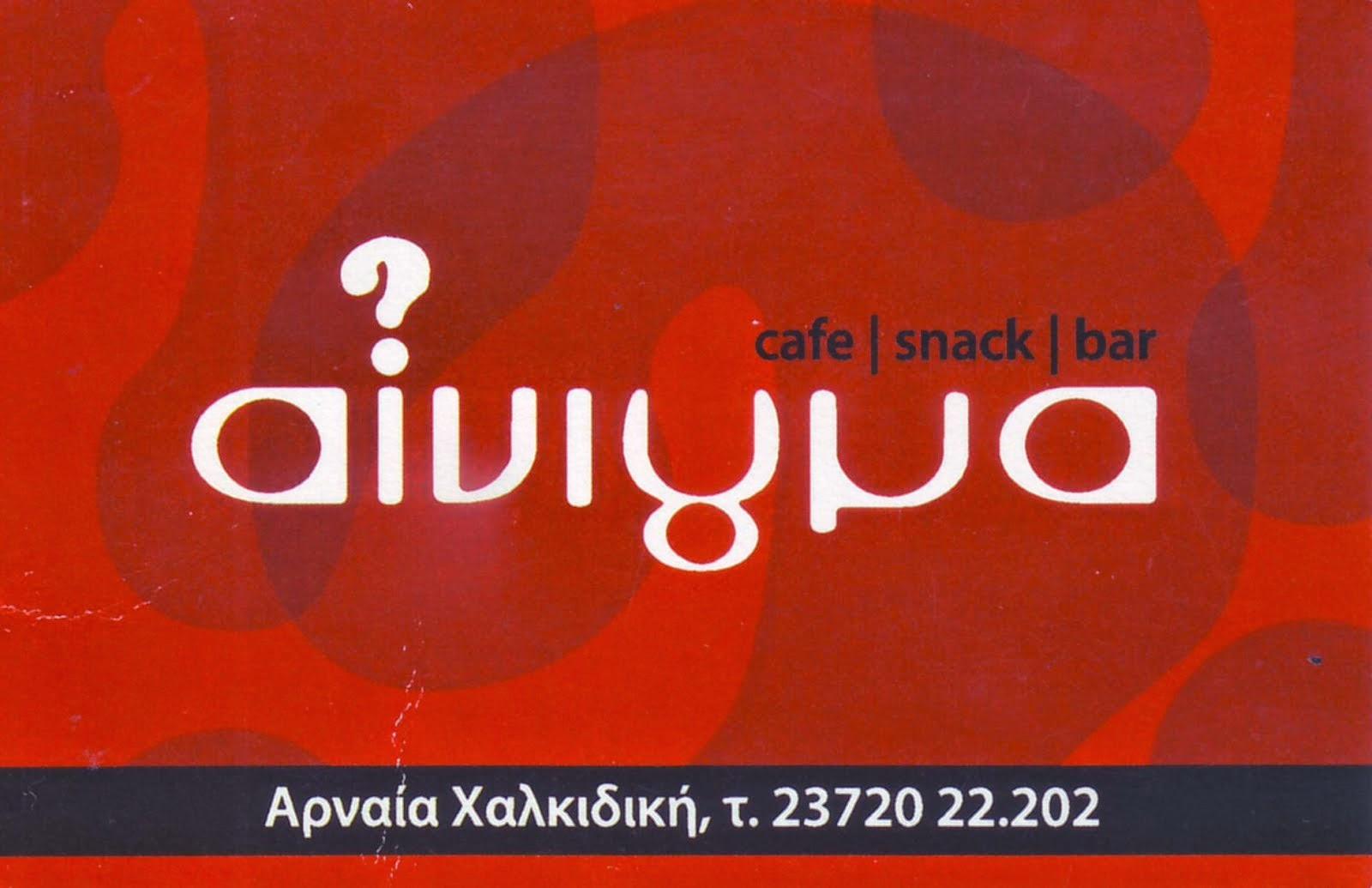 cafe snack bar ΑΙΝΙΓΜΑ