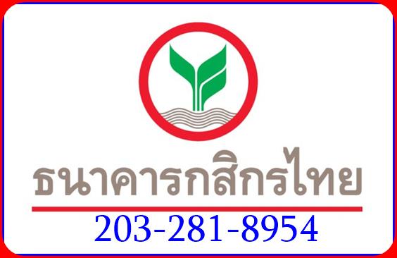 เลขบัญชีธนาคารกสิกรไทย