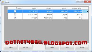 النافذة الرئيسية برنامج XML C# & VB.NET