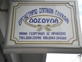 ΕΡΓΑΣΤΗΡΙΟ ΣΠΙΤΙΚΩΝ ΓΛΥΚΩΝ ΔΟΣΟΥΛΑ