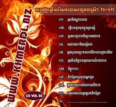Loymong female romantec mp3 collection cd 02