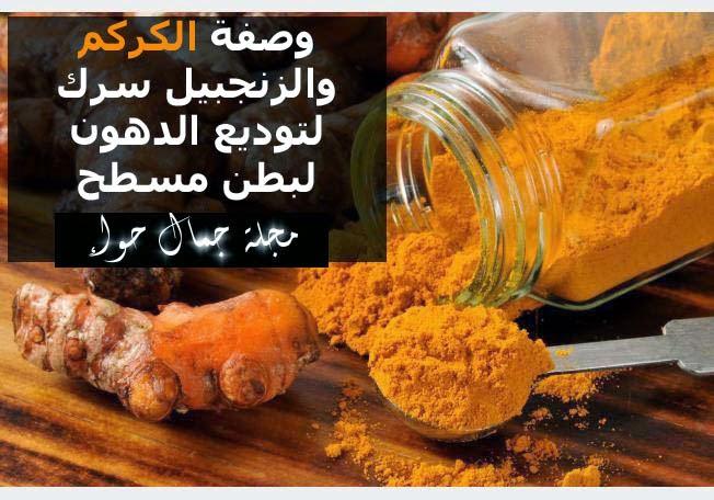 وصفة الكركم والزنجبيل سرك لبطن مسطح
