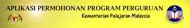 Permohonan Ijazah Sarjana Muda Perguruan (PISMP) 2013 Lepasan UEC, SMA atau SMU - Ambilan Khas Jun 2013