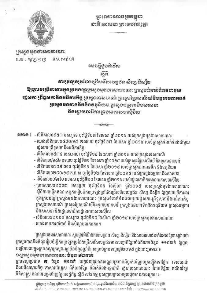 http://www.cambodiajobs.biz/2015/09/civil-servant.html