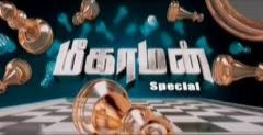 Megaman special Vijay Tv 27-12-2014 Youtube HD Megaman Movie Special 7th December 2014 Watch Online Vijay Tv HD Live