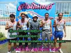 ชมรมกรีฑาสูงอายุสุรินทร์เข้าร่วมแข่งขัน กรีฑาสูงอายุชิงชนะเลิศแห่งประเทศไทย ครั้งที่ 17