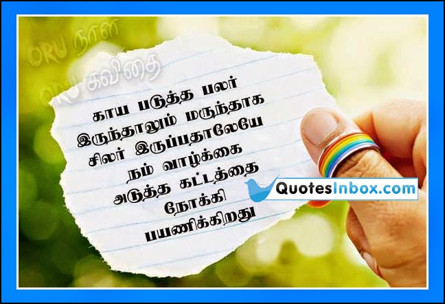 Here is a Tamil Language Nice Love Words and Quotes Pictures Online ...