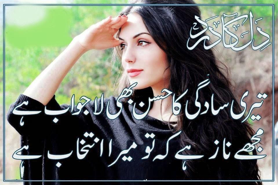 Urdu Poetry 2 Lines Ghalib Sad Urdu Potry 2 Lines Image