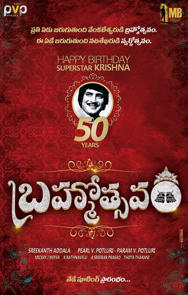 Brahmotsavam Movie First Look  Mahesh Babu PVP Cinema Sreekanth Addala