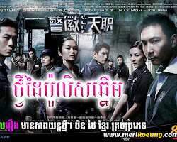 [ Movies ] Thvey Dai Police Chhnerm - Chinese Drama In Khmer Dubbed - Khmer Movies, chinese movies, Series Movies