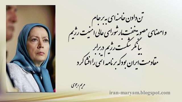 ایران-سخنرانی خانم مریم رجوی در اجلاس میاندوره ای شورای ملی مقاومت 02 دی, 1394