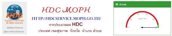 HDC ระดับ ประเทศ เขตสุขภาพ จังหวัด อำเภอ ตำบล