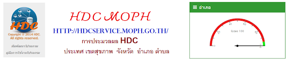 MOPH HDC