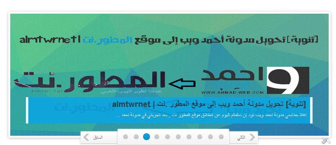 [Slideshow] إضافة سلايدر شو تلقائي احترافي بلوجر 2014