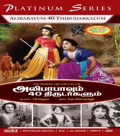 Alibabavum 40 (1956) - Tamil Movie