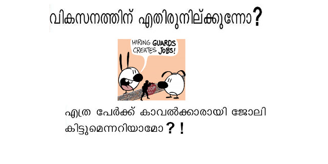 Mimi and Eunice cartoon by Nina Paley  copy left Malayalam cartoon
