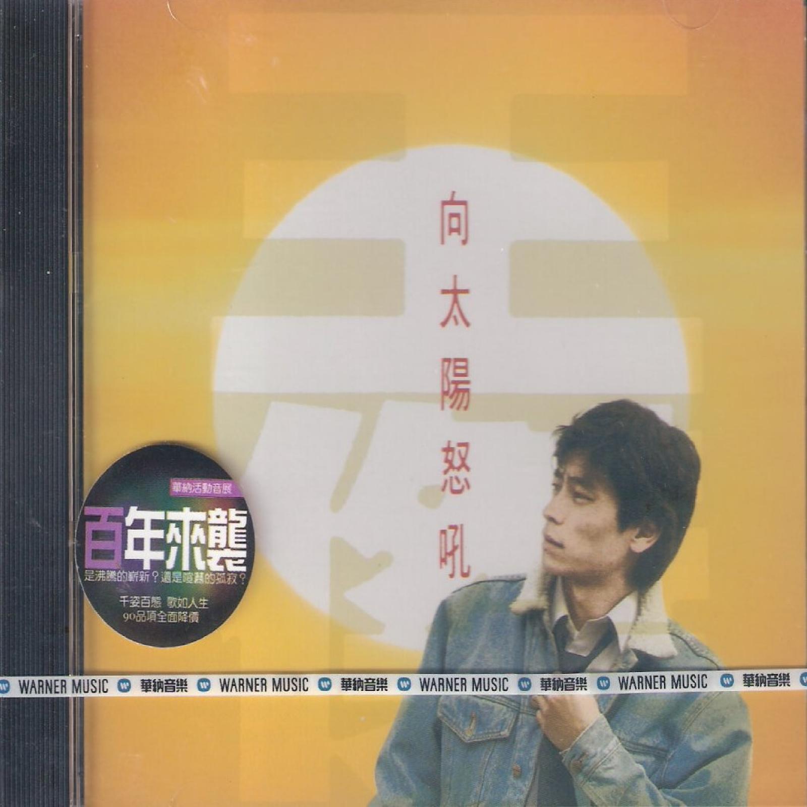 CD 1990 Dave Wang Jie 王傑 向太阳怒吼 #1981