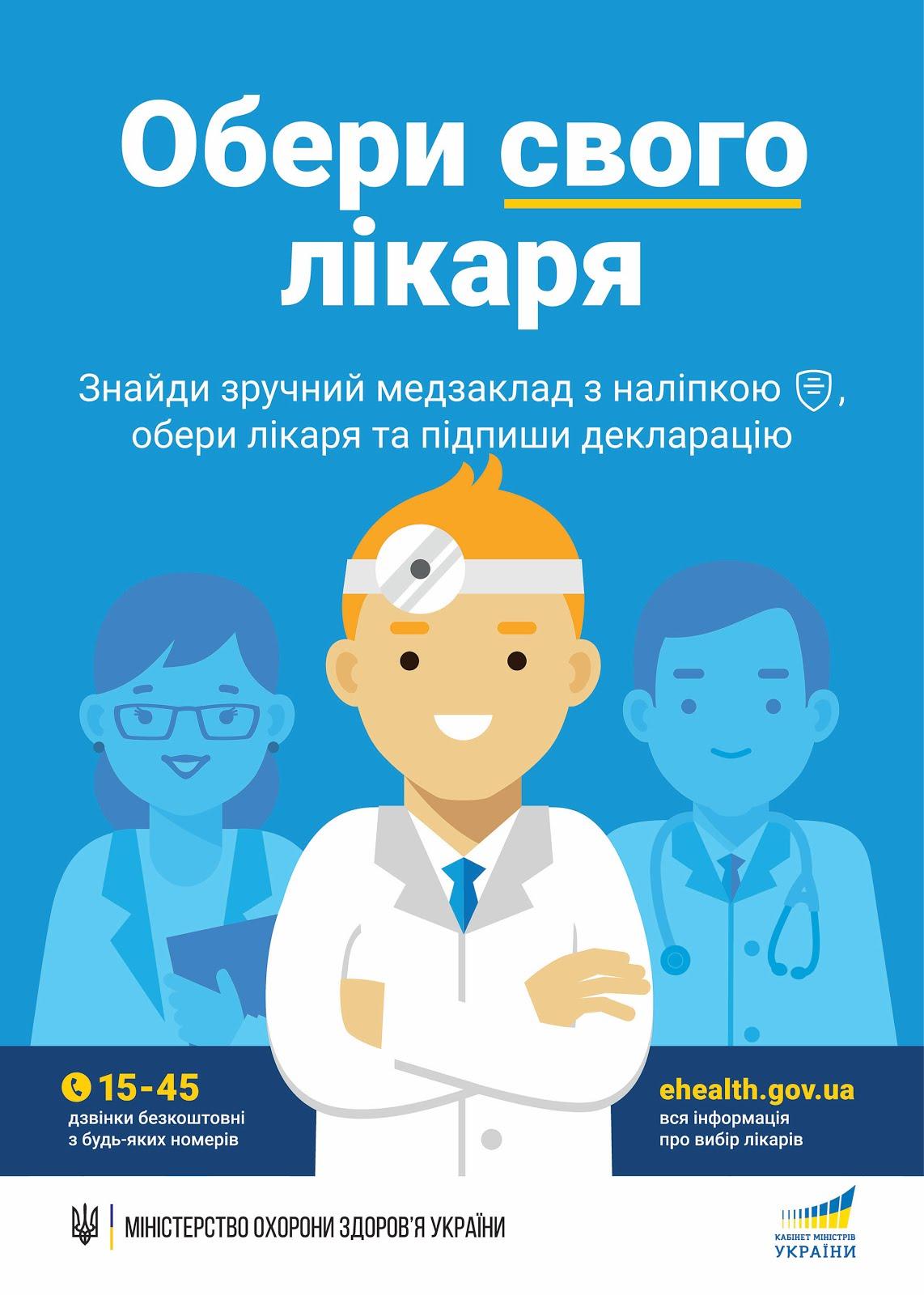 Як обрати свого лікаря